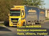 Перевезення вантажів і людей Побутова техніка, речі, ціна 2 Грн., Фото