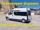 Перевозка грузов и людей,  Пассажирские перевозки Автобусы, цена 50 Грн., Фото