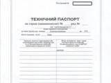 Гаражі Київ, ціна 22500 Грн., Фото