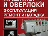 Побутова техніка,  Чистота и шитьё Швацькі машини, ціна 250 Грн., Фото