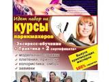 Курсы, образование Курсы парикмахеров, цена 1000 Грн., Фото