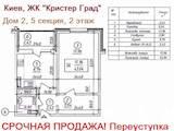 Квартири Київ, ціна 29500 Грн., Фото