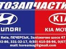 Запчастини і аксесуари,  Hyundai Accent, ціна 950 Грн., Фото