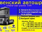 Запчасти и аксессуары,  Renault Другие, цена 12345 Грн., Фото