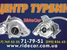 Запчасти и аксессуары,  BMW 730, цена 4000 Грн., Фото