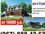 Будинки, господарства Київ, ціна 17000 Грн., Фото