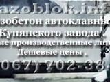 Стройматериалы Силикат, цена 1400 Грн., Фото