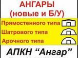 Приміщення,  Ангари Київ, Фото
