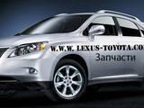 Запчастини і аксесуари,  Lexus RX, ціна 56 Грн., Фото