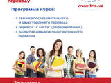 Курсы, образование,  Языковые курсы Английский, цена 73 Грн., Фото