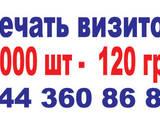 Деловые контакты Визитки, сувениры, наклейки, Фото