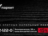 Стройматериалы Паркет, цена 150 Грн., Фото