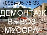 Строительные работы,  Строительные работы, проекты Демонтажные работы, цена 90 Грн., Фото