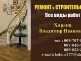 Вакансії (Потрібні співробітники) Бетонщик, Фото