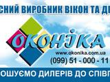 Стройматериалы Стекло, цена 100 Грн., Фото