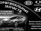 Запчасти и аксессуары,  Hyundai i30, цена 1000 Грн., Фото