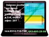 Комп'ютери, оргтехніка,  Ремонт і обслуговування Ремонт ноутбуків, ціна 100 Грн., Фото