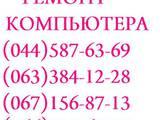 Компьютеры, оргтехника,  Ремонт и обслуживание Ремонт персональных компьютеров, цена 22 Грн., Фото