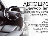 Запчастини і аксесуари,  Daewoo Lanos, ціна 3000 Грн., Фото