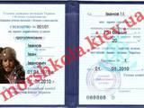 Навчання та сертифікація, ціна 1250 Грн., Фото