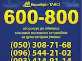 Перевозка грузов и людей Логистика, цена 3 Грн., Фото
