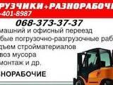 Перевезення вантажів і людей Великогабаритні вантажоперевезення, ціна 2.50 Грн., Фото