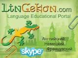 Курсы, образование,  Языковые курсы Английский, цена 90 Грн., Фото