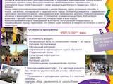 Курсы, образование,  Языковые курсы Испанский, цена 10000 Грн., Фото