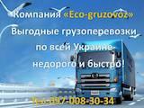 Перевезення вантажів і людей Логістика, ціна 4 Грн., Фото