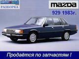 Запчастини і аксесуари,  Mazda 929, ціна 100 Грн., Фото