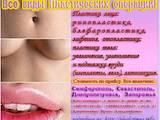 Здоров'я, краса,  Медичні послуги Хірург, ціна 26000 Грн., Фото