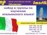 Курсы, образование,  Языковые курсы Английский, цена 510 Грн., Фото