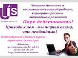 Курсы, образование Курсы компьютерные, цена 400 Грн., Фото