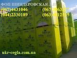 Будматеріали Газобетон, керамзит, ціна 590 Грн., Фото