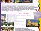 Курси, освіта Навчання за кордоном, ціна 9000 Грн., Фото