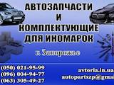 Запчасти и аксессуары,  Hyundai Accent, цена 10 Грн., Фото
