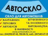 Ремонт и запчасти Автостекла, ремонт, тонирование, цена 100 Грн., Фото