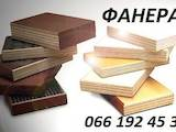 Стройматериалы,  Материалы из дерева Фанера, цена 290 Грн., Фото