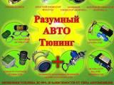 Ремонт и запчасти,  Тюнинг Тюнинг двигателя, цена 100 Грн., Фото
