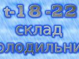 Помещения,  Склады и хранилища Киев, цена 130 Грн./мес., Фото