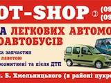 Запчасти и аксессуары,  Audi 100, цена 11 Грн., Фото