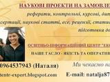 Курси, освіта,  Курсові, реферати, дипломи Курсові, ціна 15 Грн., Фото