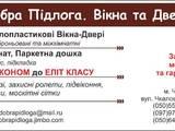 Стройматериалы Ламинат, цена 70 Грн., Фото