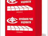 Стройматериалы Газобетон, керамзит, цена 710 Грн., Фото