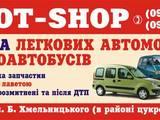 Запчасти и аксессуары,  Audi 100, цена 1 Грн., Фото