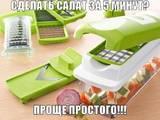 Бытовая техника,  Кухонная техника Приспособления для резки продуктов, цена 140 Грн., Фото