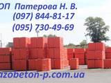 Стройматериалы Газобетон, керамзит, цена 585 Грн., Фото