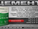Стройматериалы Цемент, известь, цена 700 Грн., Фото