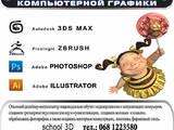 Курсы, образование Курсы дизайнеров по интерьеру, цена 150 Грн., Фото