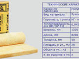 Стройматериалы Утеплители, цена 10.70 Грн., Фото